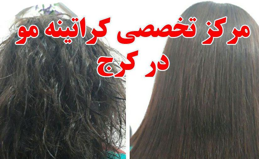 مرکز کراتینه مو و صافی تخصصی مو در کرج