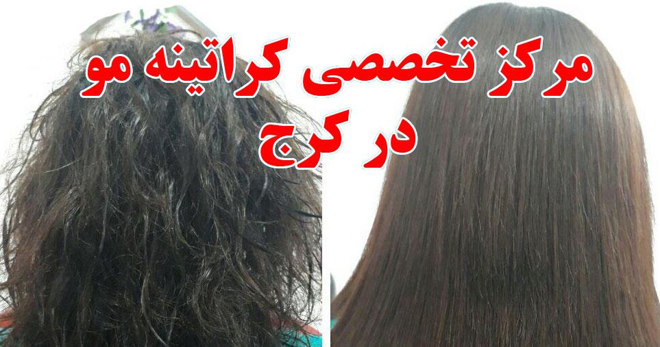 کراتینه کردن مو در کرج