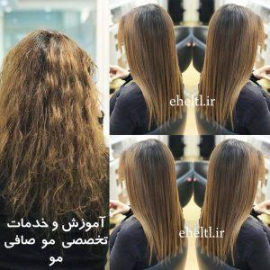 آرایشگاه کراتینه مو - سالن کراتینه مو - مرکز کراتینه مو