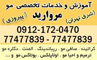کراتینه و صافی مو مروارید در شرق تهران