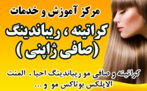 بوتاکس مو کراتینه مو صافی مو ریباندینگ مو در تهران