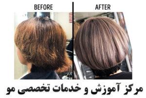 مرکز آموزش و تخصصی مراقبت از مو سیمای درخشنده در غرب تهران ستارخان