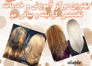 موی صاف شلاق کوتاه ، موی صاف ولخت ، موهای صاف داشتن ، موی صاف دائمی ، کراتینه موی کادیوو ، فروش کراتینه مو ، رنگ موی حاوی کراتین