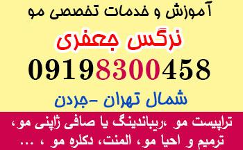 بهترین مرکز آموزش و خدمات تخصصی و حرفه ای موی نرگس جعفری در شمال تهران